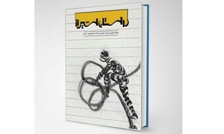 """شماره ۱ فصلنامه تخصصی ادبیات داستانی وشعر معاصر """"داستان شیراز"""" (مهر ۹۶)"""