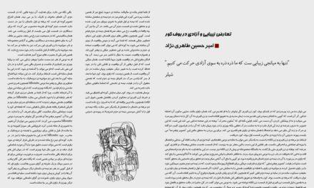تعارض زیبایی و آزادی در بوف کور – امیر حسین طاهری نژاد