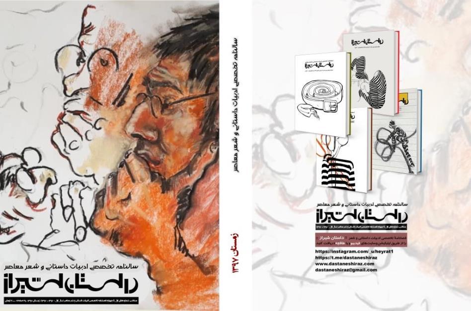 """کتاب سال تخصصی ادبیات داستانی وشعر معاصر """"داستان شیراز"""" شماره اول (۹۷)"""