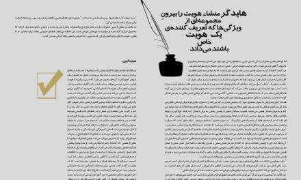 نگاهی هایدگری به رمان «مرگ ایوان ایلیچ» نوشته ی تولستوی – حسین قسامی