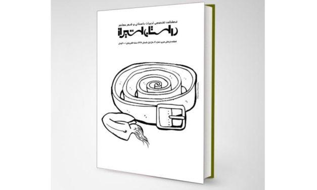 """شماره 4 فصلنامه تخصصی ادبیات داستانی وشعر معاصر """"داستان شیراز"""" (تیر ۹۷)"""