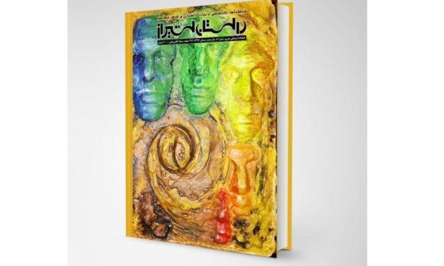 """شماره ۶ فصلنامه تخصصی ادبیات داستانی وشعر معاصر """"داستان شیراز"""" (دی ۹۷)"""