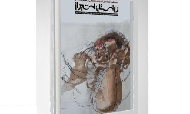 """شماره 8 فصلنامه تخصصی ادبیات داستانی وشعر معاصر """"داستان شیراز"""" (تیر ۹۸)"""