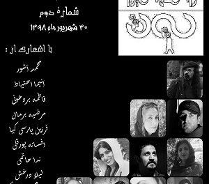 """گاهنامۀ شِعرِ"""" داستانِ شیراز """" ؛ شمارۀ دوم : 30 شهریورماهِ 1398"""