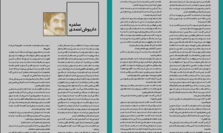 ساحره – داریوش احمدی