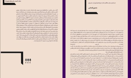 دربارهی رمان «ملکان عذاب» نوشتهی ابوتراب خسروی – حسین قسامی