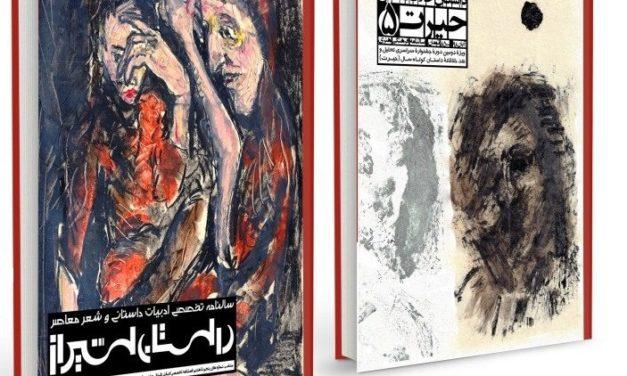 """کتاب سال تخصصی """"ادبیات داستانی وشعر معاصر – داستان شیراز – سال دوم"""" و """"داستان خلاقانۀ سال – حیرت – سال پنجم"""" ۱۳۹۸"""