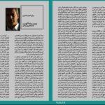 بیست و نه آگوست – محمدهادی پورابراهیم