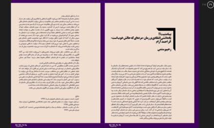 بینامتنیت ؟! یادداشتی انتقادی بر رمان «مرده ای که حالش خوب است» اثر احمد آرام – رحیم رستمی