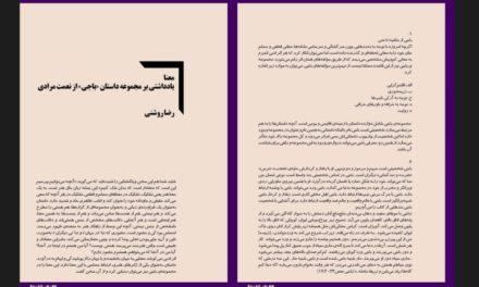 """""""معنا"""" ياداشتي بر مجموعه داستان """"باجي"""" از نعمت مرادي – رضا روشنی"""