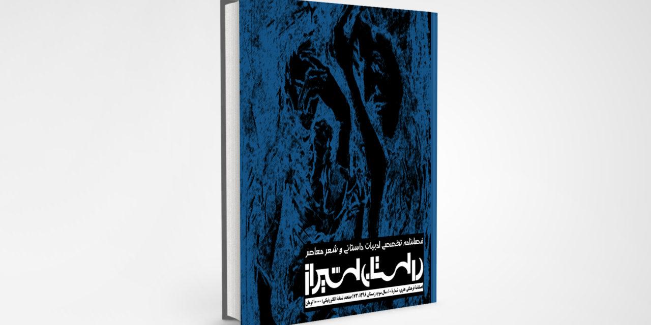 """شماره 10 فصلنامه تخصصی ادبیات داستانی وشعر معاصر """"داستان شیراز"""" (دی ۹۸)"""