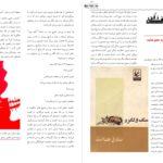 """خوانشی از داستان """"سگ ولگرد"""" صادق هدایت – کیوان اصلاح پذیر"""