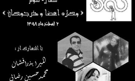 """گاهنامۀ شِعرِ"""" داستانِ شیراز """" ؛ شمارۀ سوم : 2 اسفندماهِ 1398"""