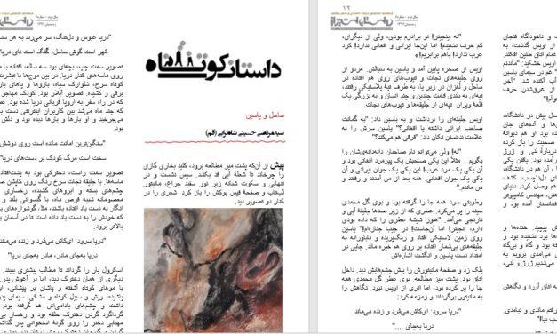 ساحل و یاسین سیدمرتضی – حسینی شاه ترابی