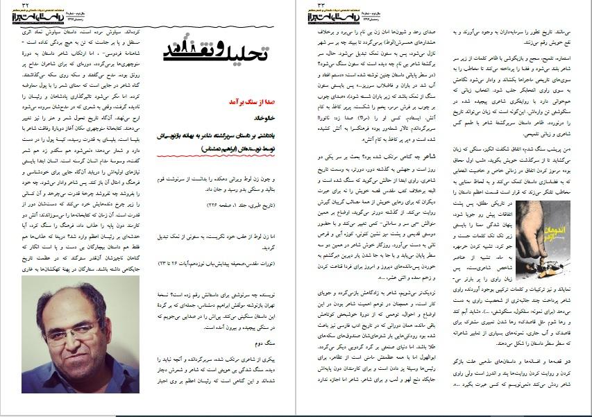 صدا از سنگ برآمد – یادداشتی بر داستان سربرگشتۀ شاعر، به بهانۀ بازنویسی اش توسط نویسنده اش (ابراهیم دمشناس) – خالو خالد