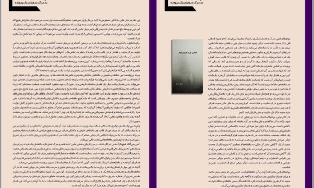"""ردِّ مرگ در هیئتِ یک پرونده (تحلیلی بر رمان """"کدامین گل به غم بسرشته تر"""" اثر مجید خادم) – امير حسين طاهری نژاد"""