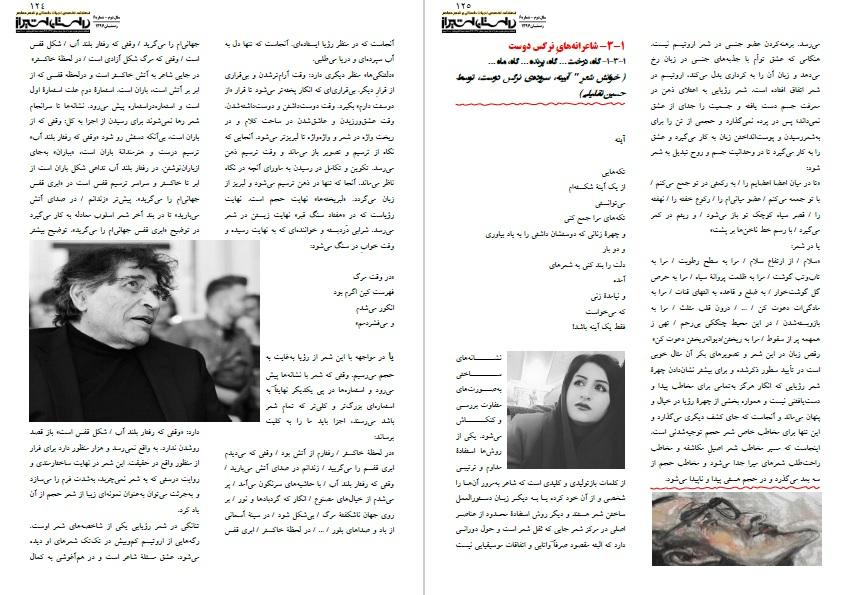 خوانش اشعاری از نرگس دوست – حسین تقلیلی، رضا روشنی، علی مردانی