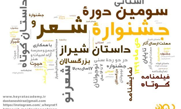 """فراخوان سومین دورۀ جشنوارۀ استانیِ """"شعر و داستان شیراز"""" «شعر نو – داستان کوتاه – فیلمنامه کوتاه – نمایشنامه»"""
