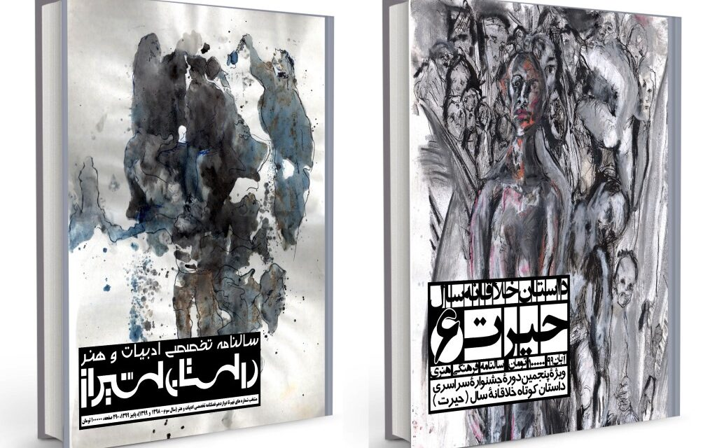 """کتاب سال تخصصی """"ادبیات و هنر معاصر – داستان شیراز – سال سوم"""" و """"داستان خلاقانۀ سال – حیرت – سال ششم"""" – ۱۳۹۹"""