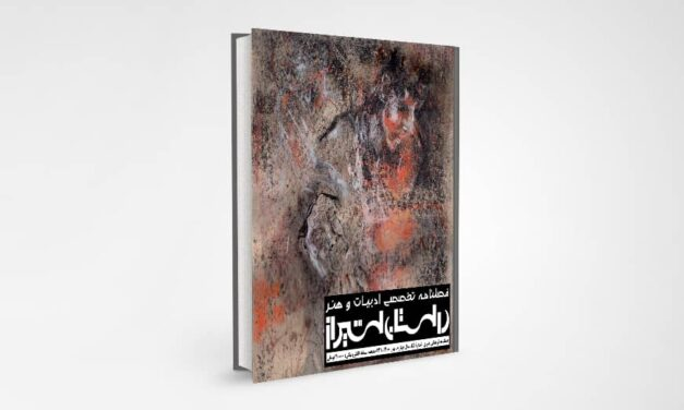 """شماره پانزده فصلنامه تخصصی ادبیات و هنر معاصر """"داستان شیراز"""" (بهار ۱۴۰۰)"""