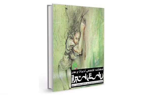 """شمارۀ شانزده و هفده فصلنامۀ تخصصی ادبیات و هنر معاصر """"داستان شیراز"""" (تابستان و پاییز ۱۴۰۰)"""