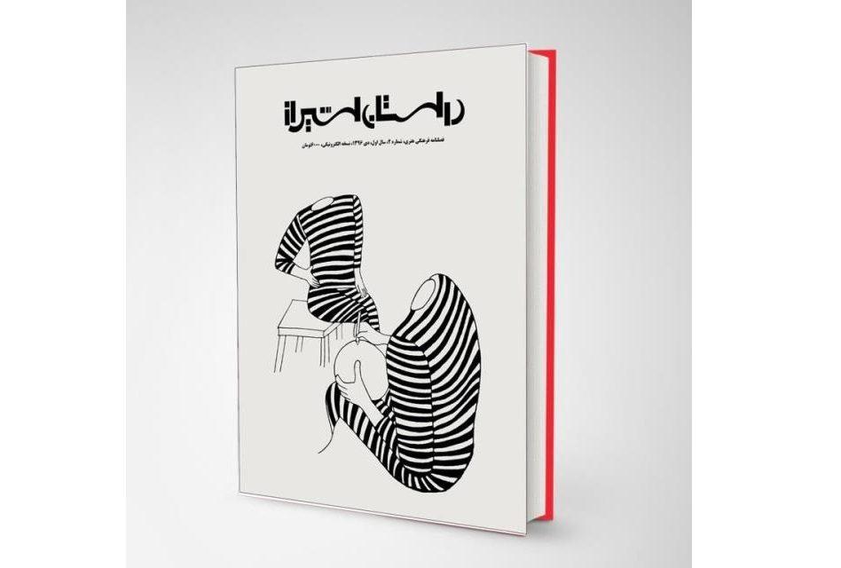 """شماره ۲ فصلنامه تخصصی ادبیات داستانی وشعر معاصر """"داستان شیراز"""" (دی ۹۶)"""