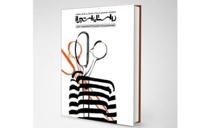 """شماره ۳ فصلنامه تخصصی ادبیات داستانی وشعر معاصر """"داستان شیراز"""" (فروردین ۹۷)"""