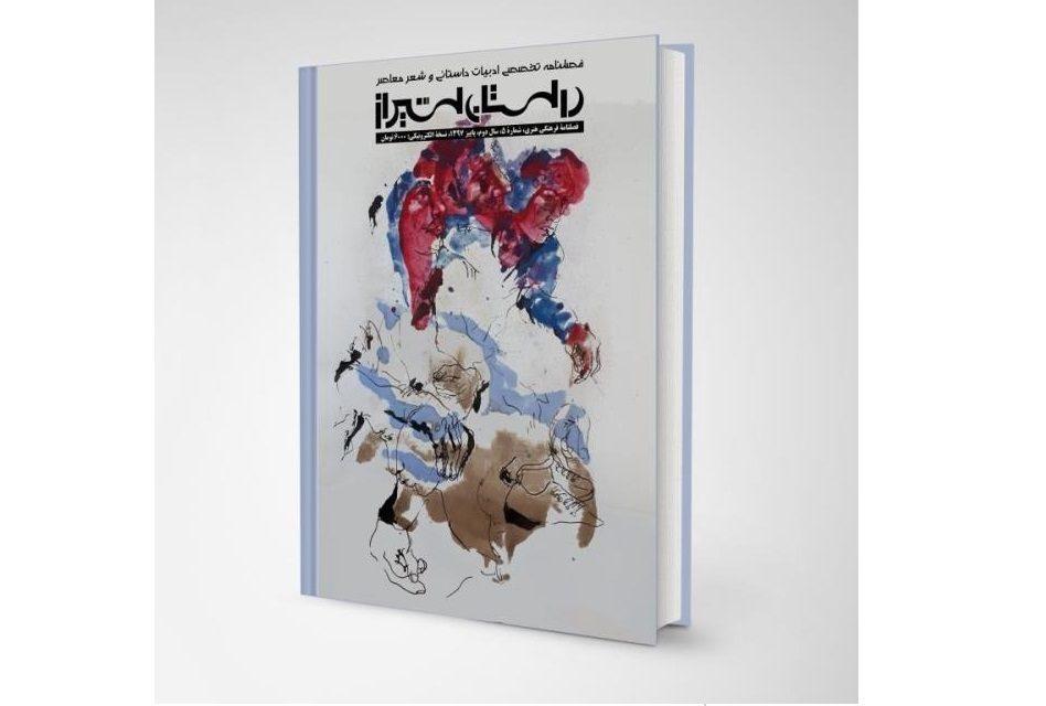 """شماره ۵ فصلنامه تخصصی ادبیات داستانی وشعر معاصر """"داستان شیراز"""" (مهر ۹۷)"""