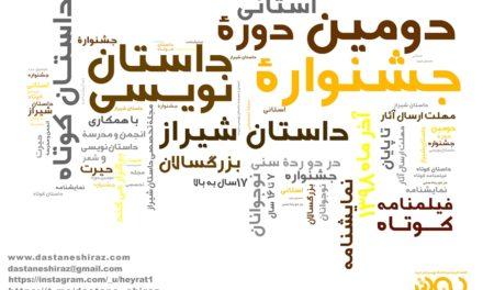 اخبار شمارۀ 2 جشنوارۀ استانی داستان شیراز (داستان کوتاه، نمایشنامه، فیلمنامه) – اعلام اسامی آثار راه یافته به مرحلۀ داوری نهایی