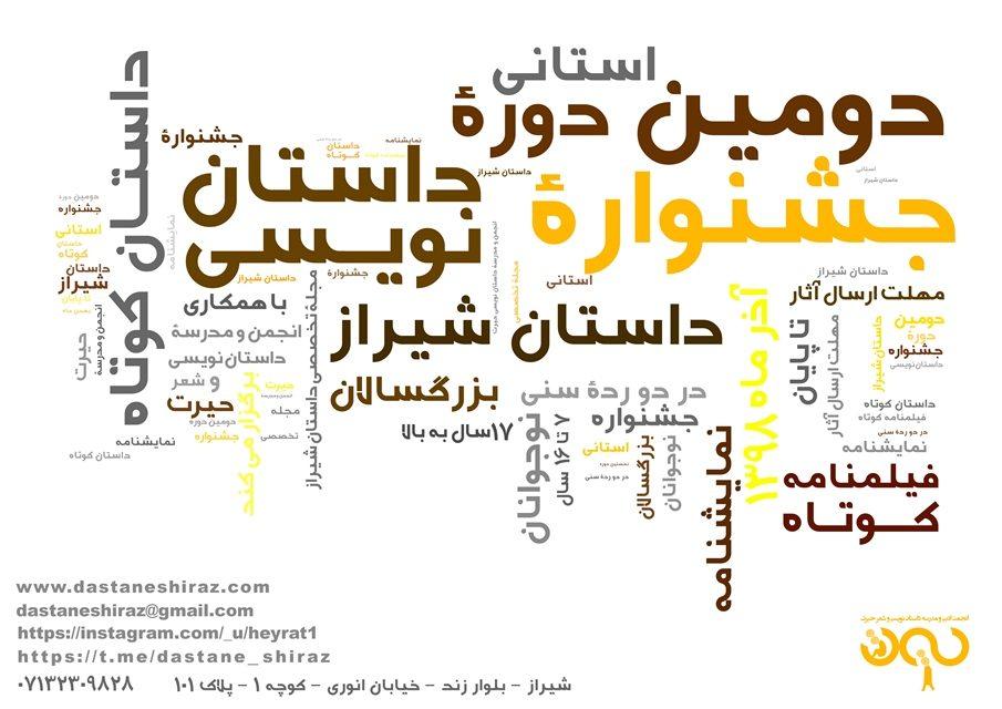 """فراخوان دومین دورۀ جشنوارۀ استانیِ داستان نویسی """"داستان شیراز"""" «داستان کوتاه – فیلمنامه کوتاه – نمایشنامه»"""