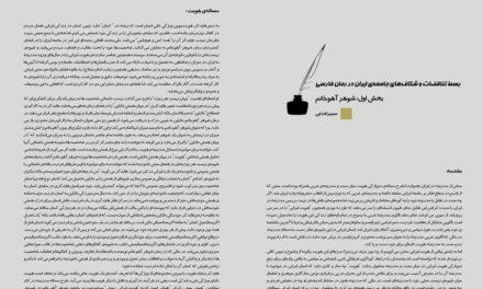 بسط تناقضات و شكافهای جامعۀ ايران در رمان فارسی (بخش اول: شوهر آهوخانم) – سمیرا فدایی