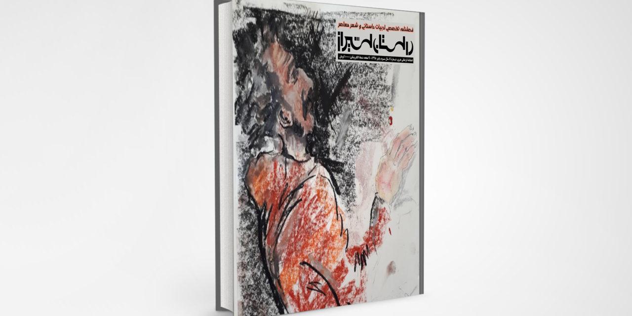 """شماره 9 فصلنامه تخصصی ادبیات داستانی وشعر معاصر """"داستان شیراز"""" (مهر ۹۸)"""