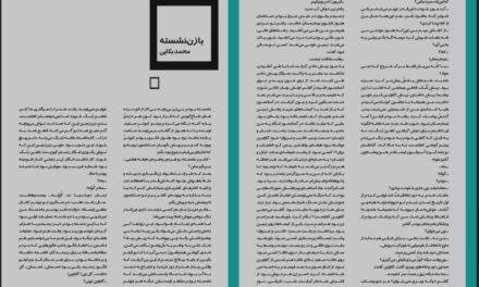با زننشسته – محمد بکایی