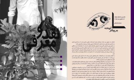 جنسِ تردید، جنسیّتِ انتخاب (نگاهی به رمان «ملک آسیاب» اثرِ غزاله علیزاده) – احسان نعمت اللهی