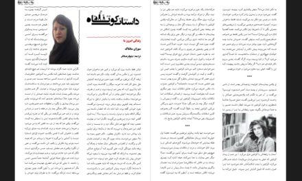 زندگی امروز ما – سوزان سانتاگ – مترجم: نیلوفر صادقی