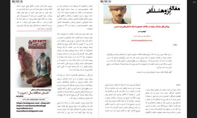 ویژگیهای مشترک روایت در مقامات حمیدی با سبک داستانهای پست مدرن – ابراهیم محبی