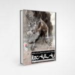 """شماره ۱۱ فصلنامه تخصصی ادبیات داستانی و شعر معاصر """"داستان شیراز"""" (فروردین ۹۹)"""