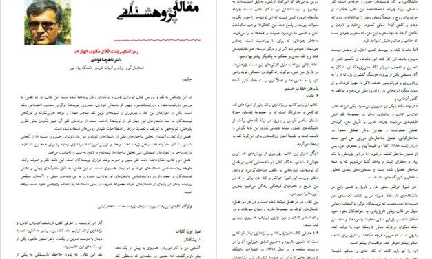 رمزگشایی پشت قلاع مکتوب ابوتراب – دکتر غلامرضا فولادی