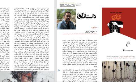 دار کوب – مسعود ریاحی