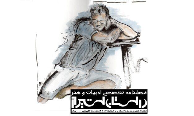 """شماره 12 فصلنامه تخصصی ادبیات و هنر معاصر """"داستان شیراز"""" (تابستان ۹۹)"""