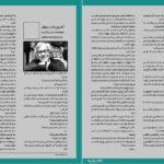 آخرین شب جهان – ری برادبری – مترجم: رضا ملکیان