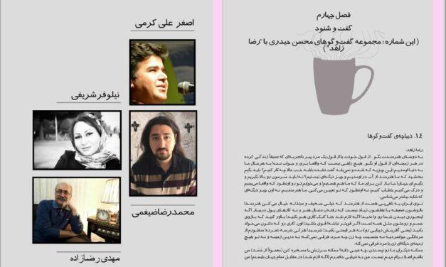 مجموعه گفت و گوهای محسن حیدری با رضا زاهد