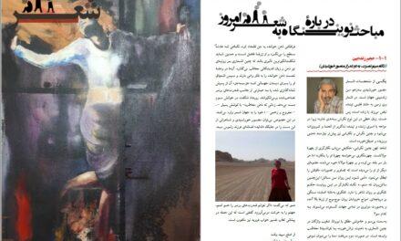 نگاه به دو شعر از منصور خورشیدی – مینو نصرت