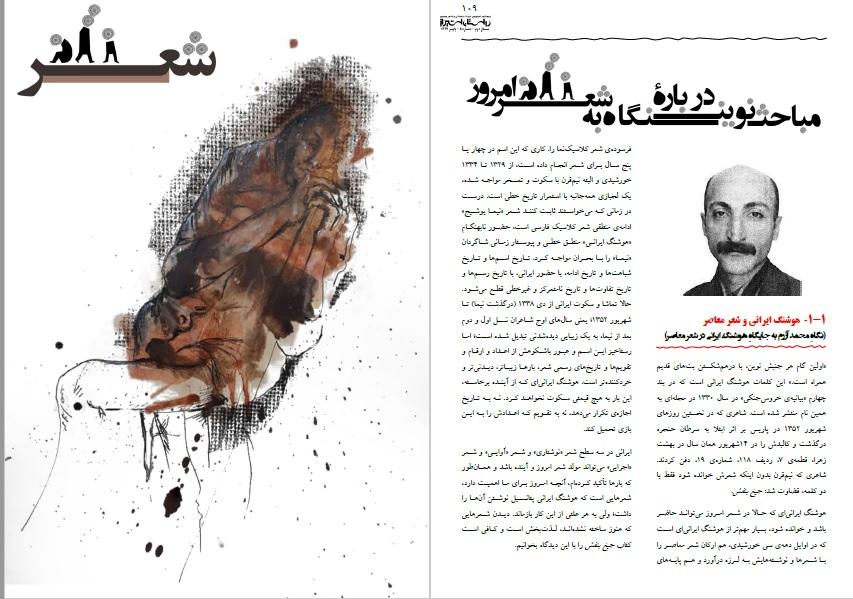 هوشنگ ایرانی و شعر معاصر – محمد آزرم