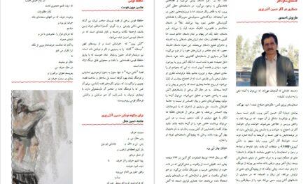 گذشتۀ پرشکوهِ فقر (جستاری در آثار حسین آتش پرور) – داریوش احمدی
