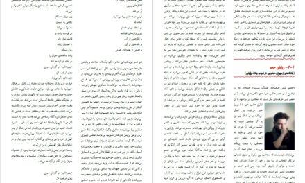 رؤیایِ حجم  (یادداشتی از مهران شفیعی، در غیابِ یدالله رؤیایی)