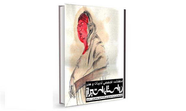 """شماره ۱۳ فصلنامه تخصصی ادبیات و هنر معاصر """"داستان شیراز"""" (پاییز ۹۹)"""