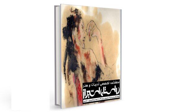 """شماره 14 فصلنامه تخصصی ادبیات و هنر معاصر """"داستان شیراز"""" (زمستان ۹۹)"""